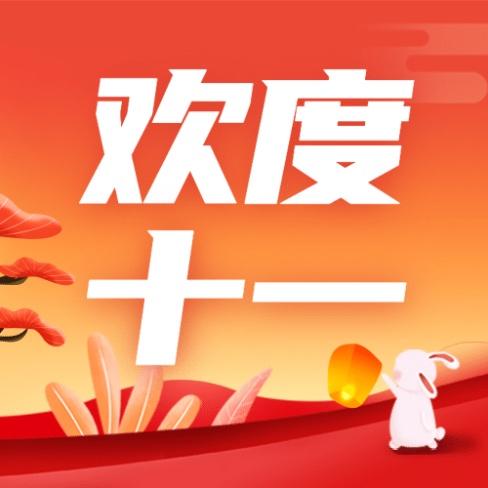 国庆中秋双节促销公众号次图