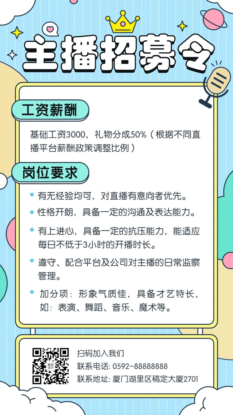 清新简约卡通演艺主播招募通告海报
