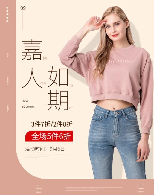 秋上新简约杂志风女装海报
