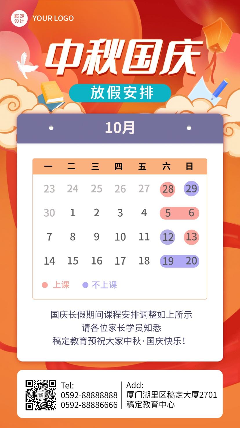 中秋节国庆节放假通知月历