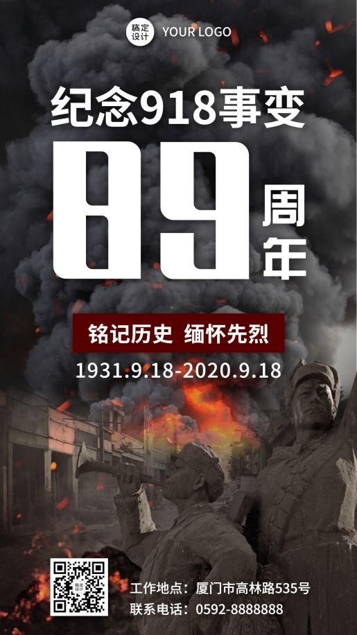918事变抗战胜利抗日纪念手机海报