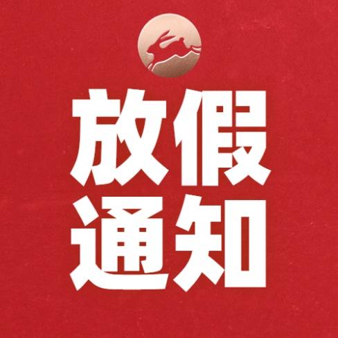 国庆节中秋节放假通知公众号次图