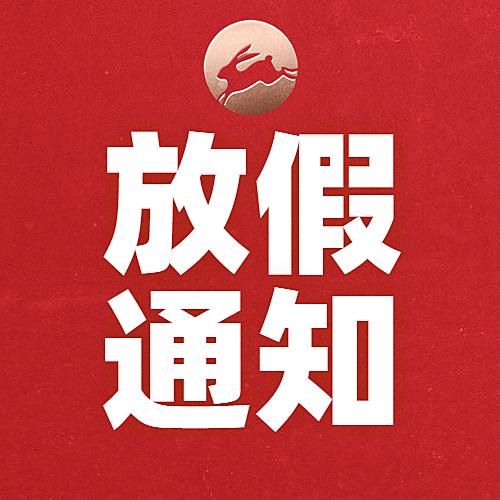 中秋节放假通知公众号次图