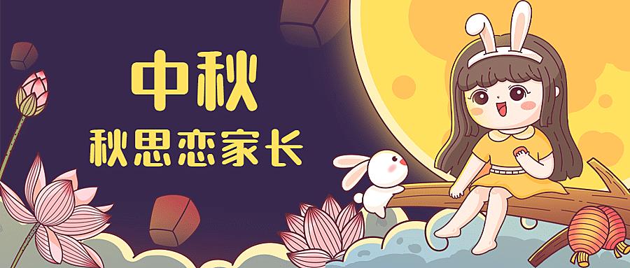 中秋节祝福促销卡通可爱公众号首图