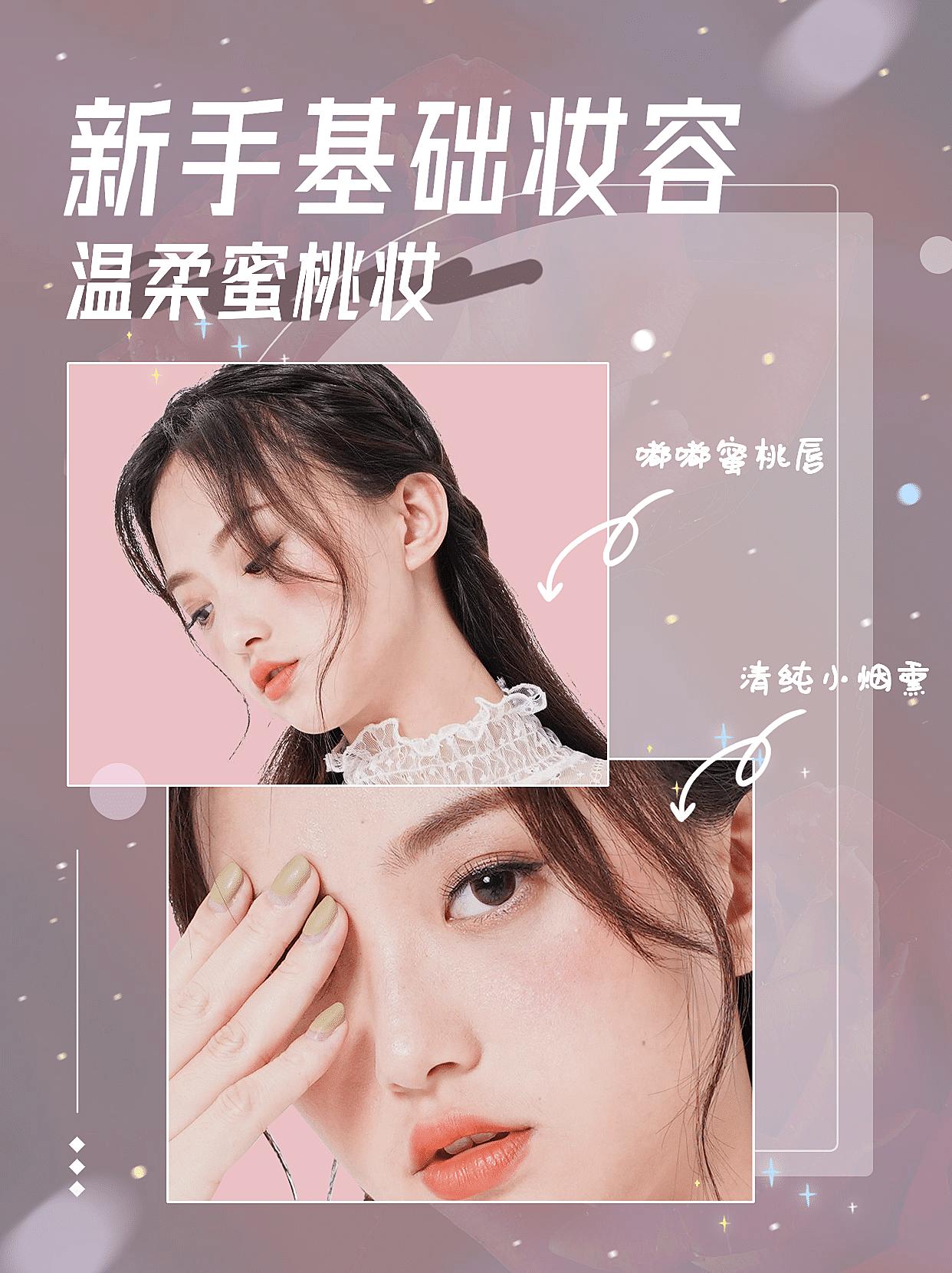 美妆教程小红书网红娱乐封面配图