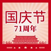 国庆节71周年/中国风公众号次图