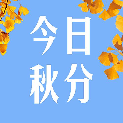 秋分节气秋天早安蓝天公众号次图
