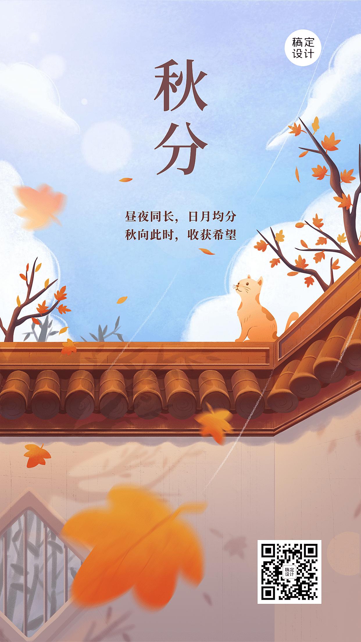 秋分节气秋天你好早安落叶手机海报