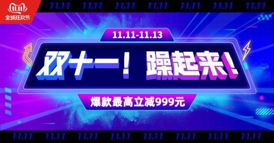 酷炫双11大促促销海报banner