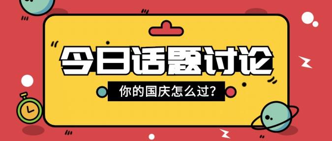 国庆节黄金周话题讨论公众号首图
