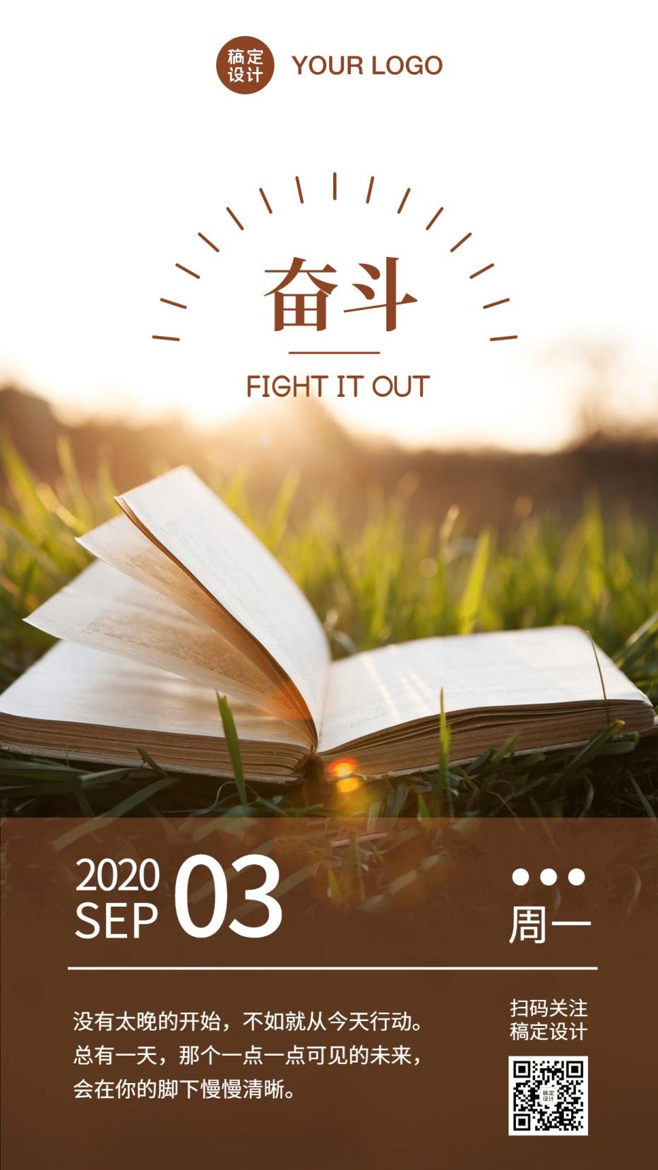 学习阅读奋斗读书励志日签