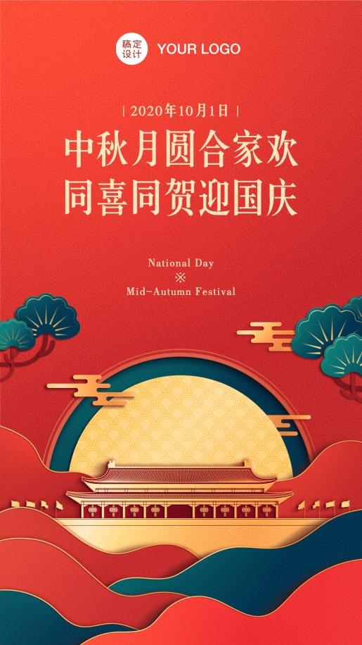 国庆中秋双节祝福剪纸风手机海报