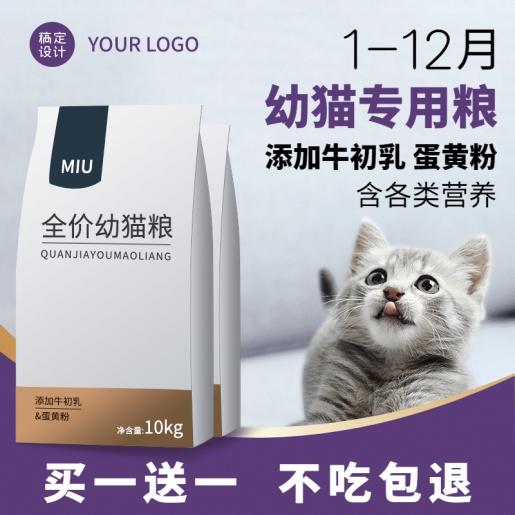 宠物食品猫粮狗粮直通车主图