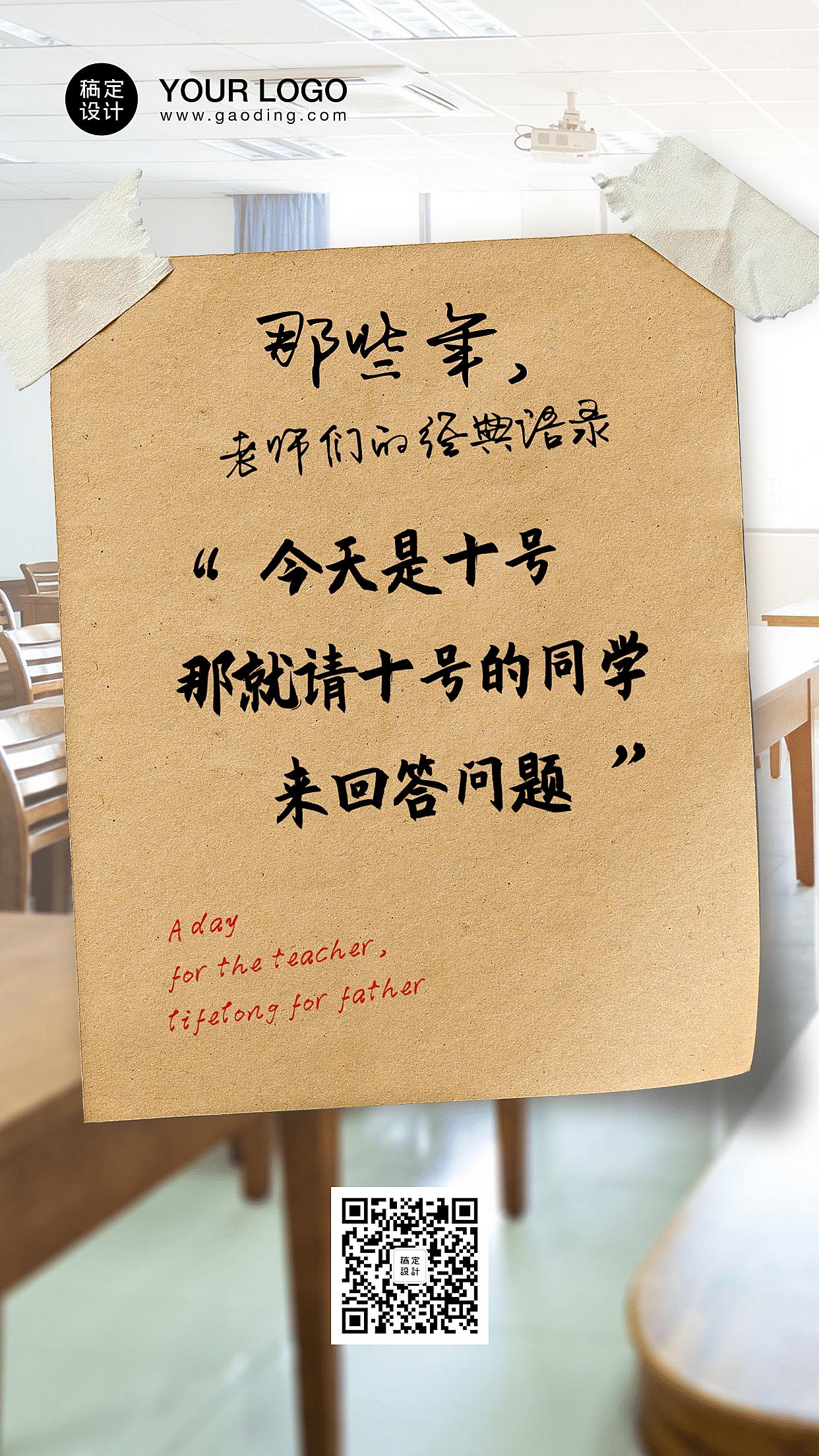 教师节老师经典语录手机海报