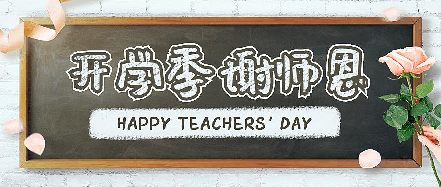 教师节实景黑板公众号首图