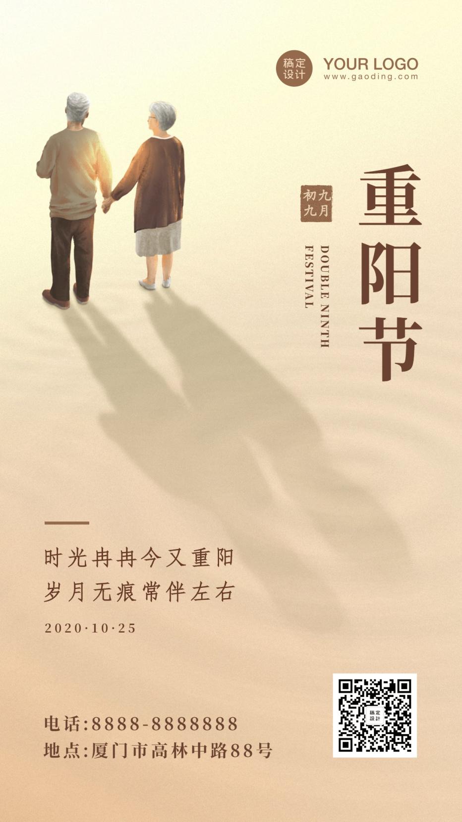重阳节祝福老人背影排版手机海报