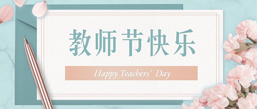 教师节祝福宣传公众号首图