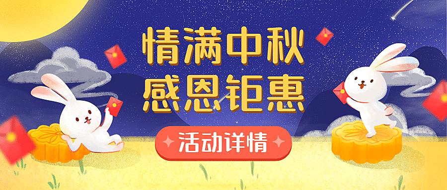 中秋促销营销活动公众号首图