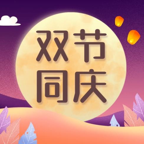 中秋国庆活动促销公众号次图