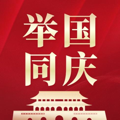 国庆节71周年公众号次图