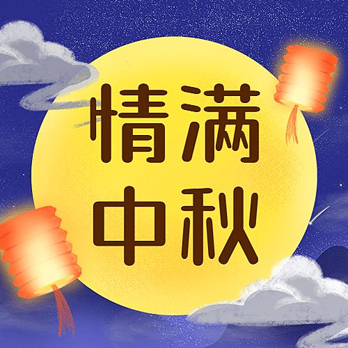 中秋国庆祝福活动营销公众号次图