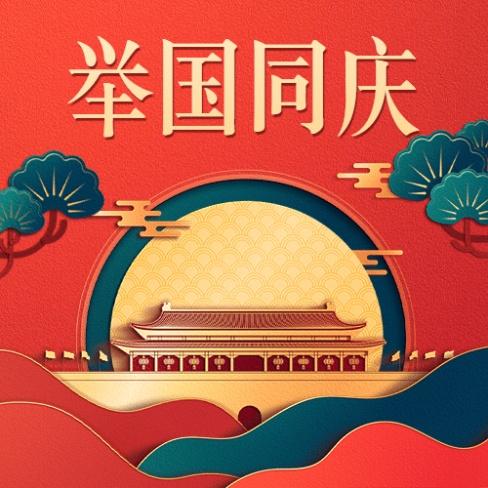 国庆节中秋节双节同庆公众号次图
