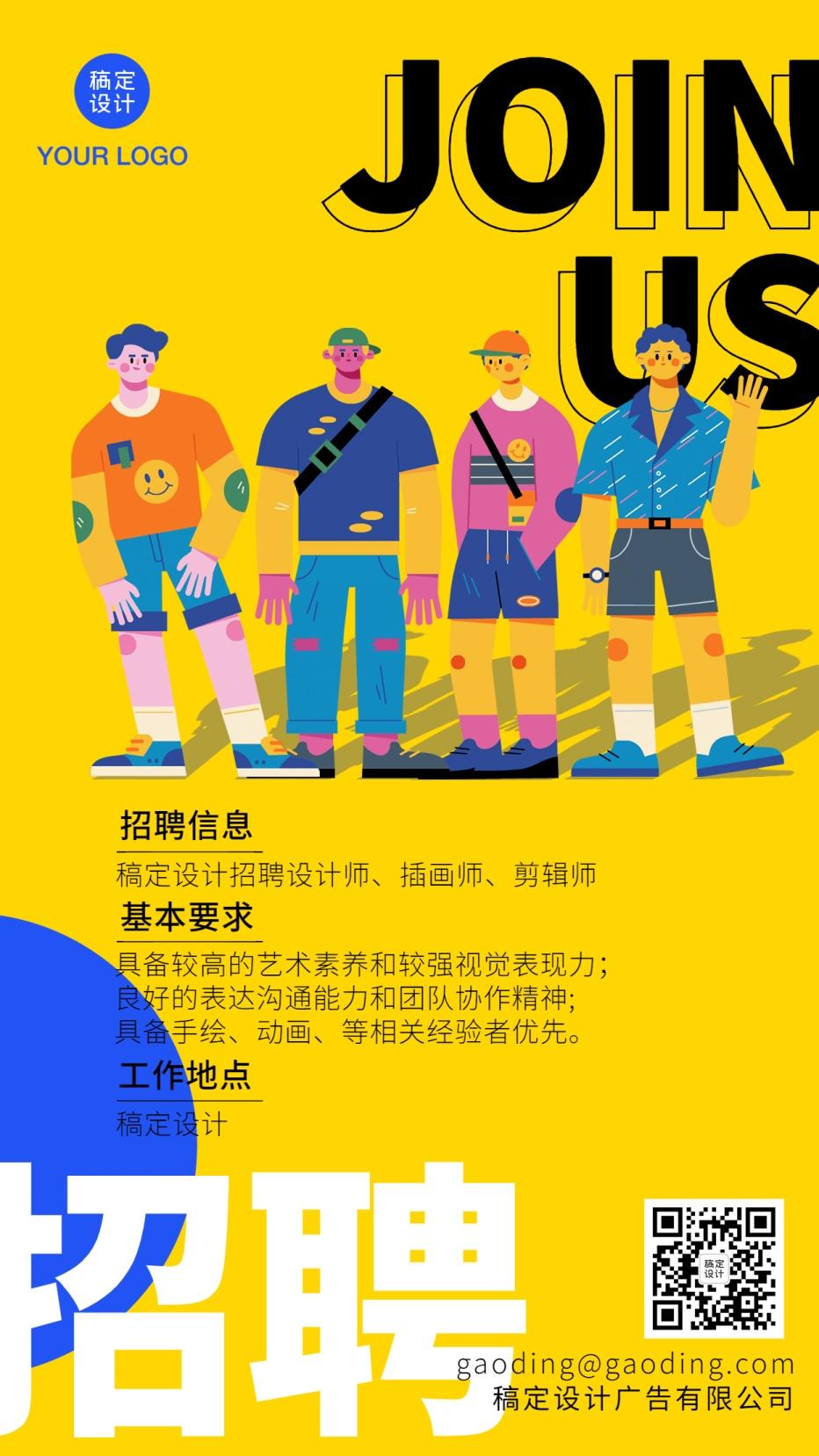 企业招聘秋招创意撞色海报