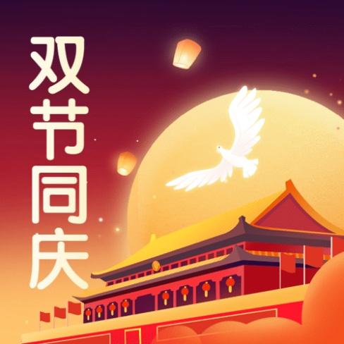 中秋国庆双节同庆公众号次图