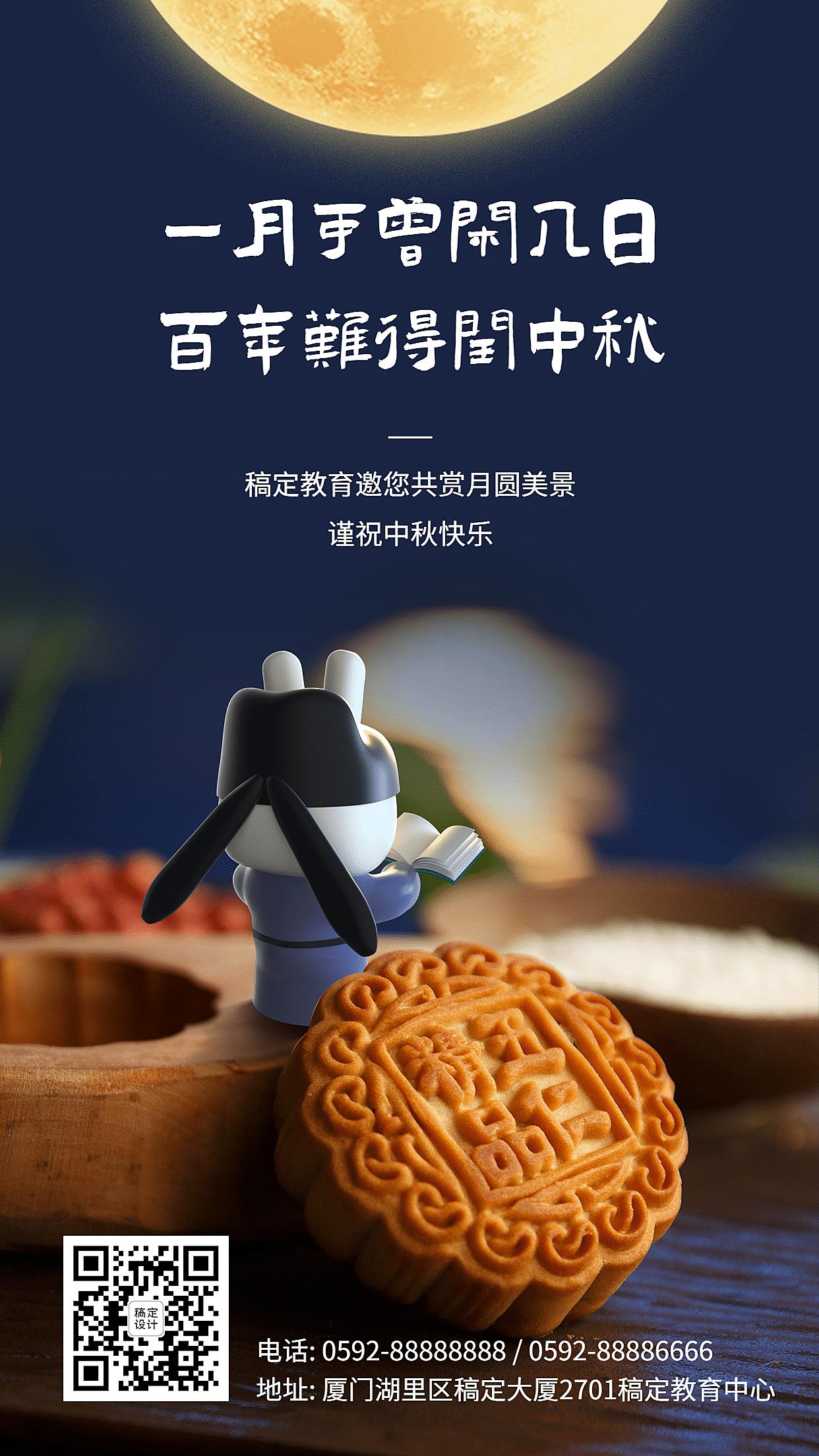 中秋节读书学习月饼实景海报