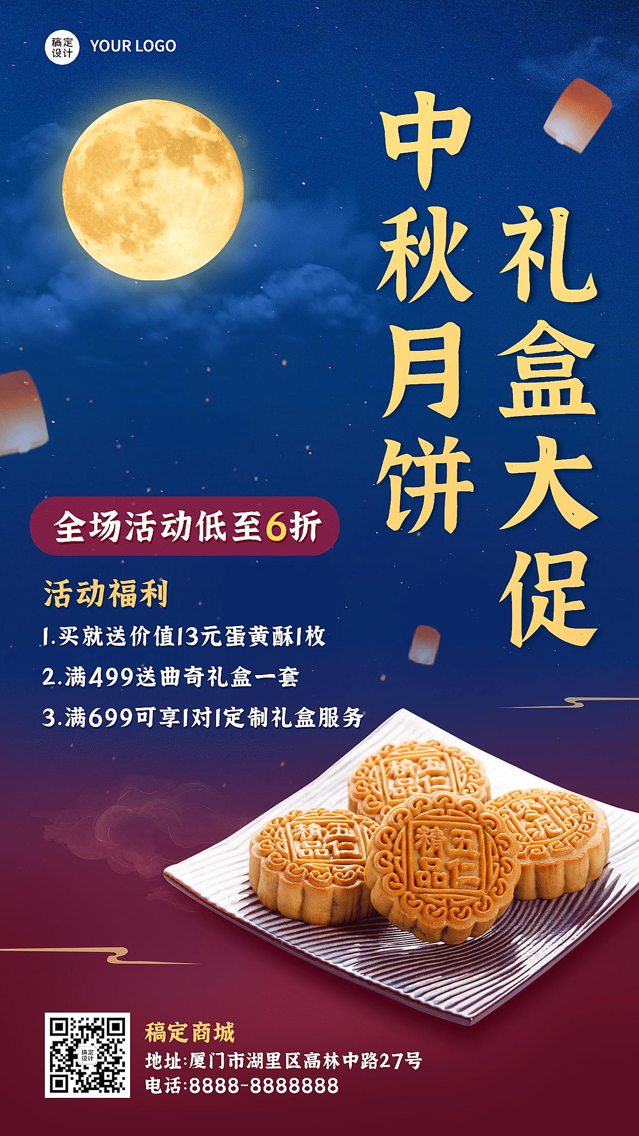 中秋促销月饼活动手机海报