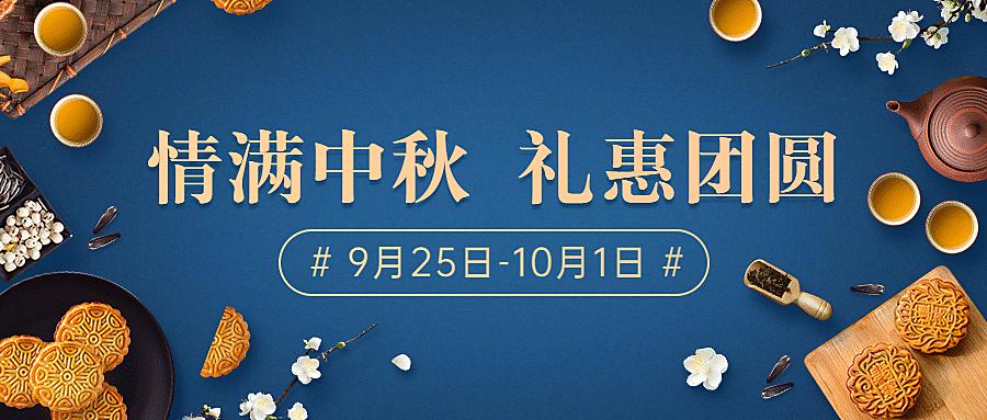 中秋节促销优惠活动公众号首图
