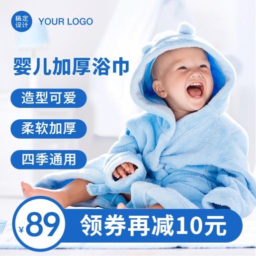 简约母婴婴儿浴巾直通车主图