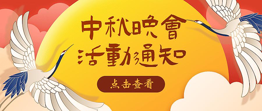 中秋节晚会活动通知公众号首图