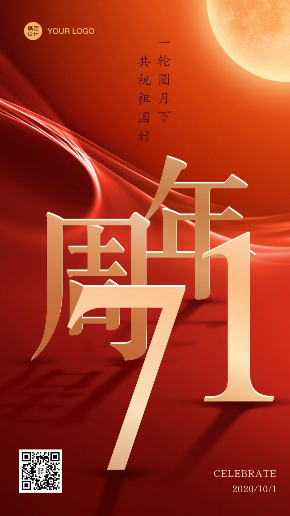 中秋节国庆节71周年红金手机海报