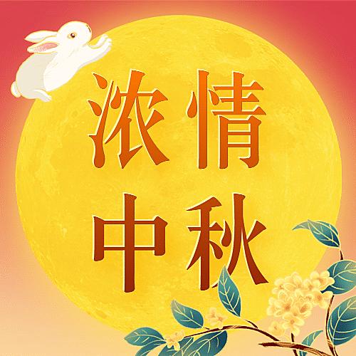 中秋节手绘国潮中国风公众号次图