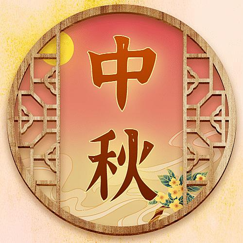 中秋节游园博饼活动手绘次图