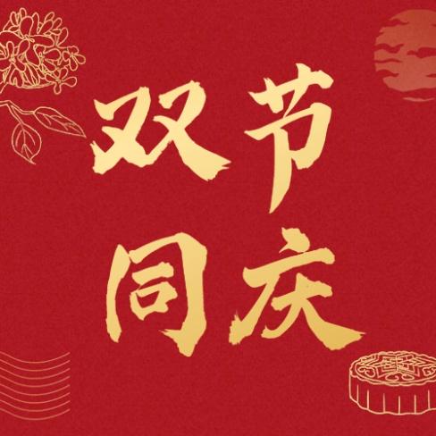 中秋节国庆节喜庆中国风公众号次图