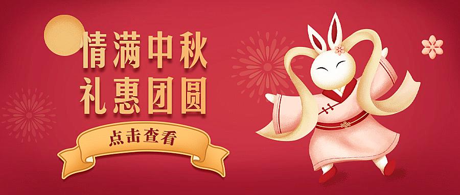 中秋节活动促销优惠公众号首图