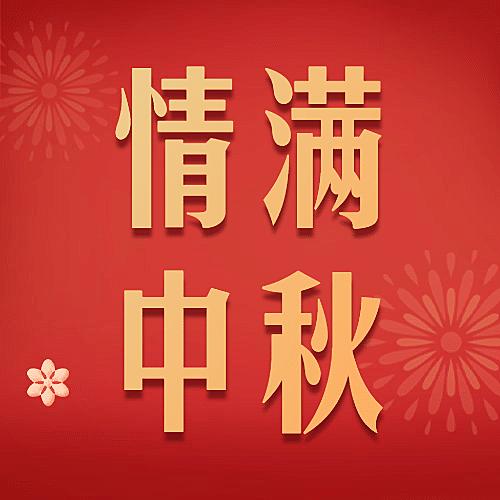 中秋节活动促销优惠公众号次图