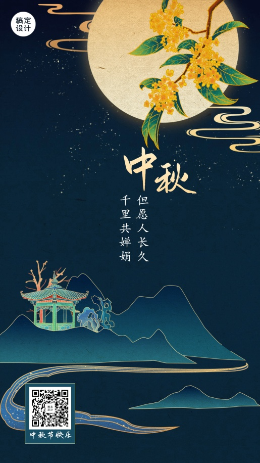 中秋节吟诗古诗词月亮山峦河流