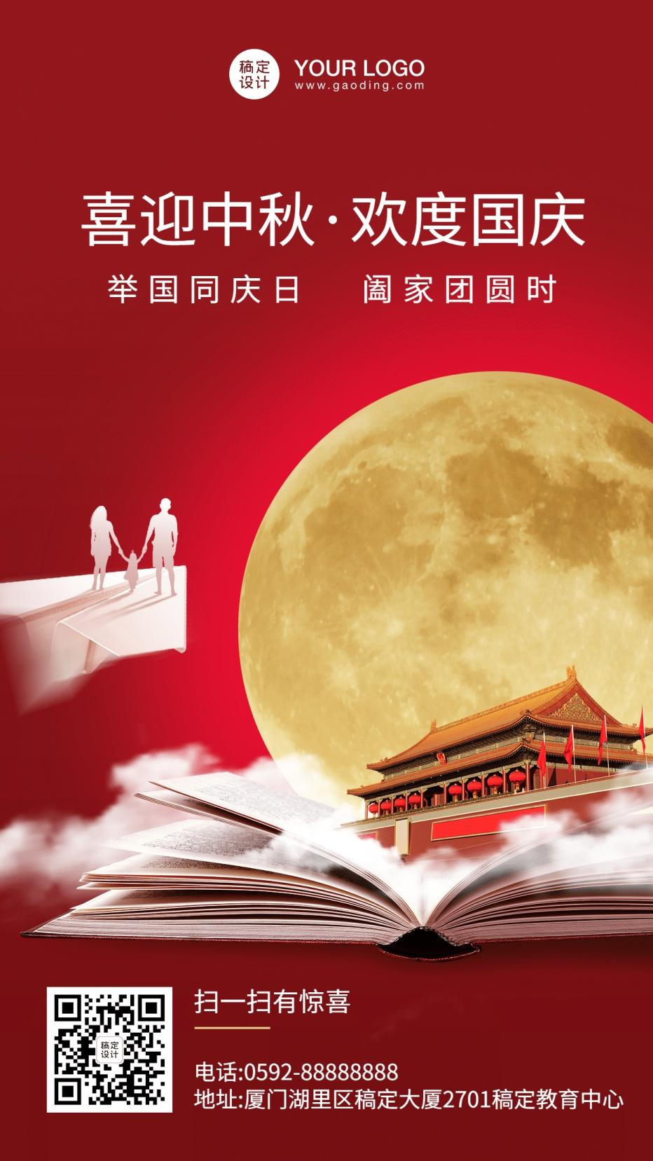 中秋国庆双节祝福宣传海报