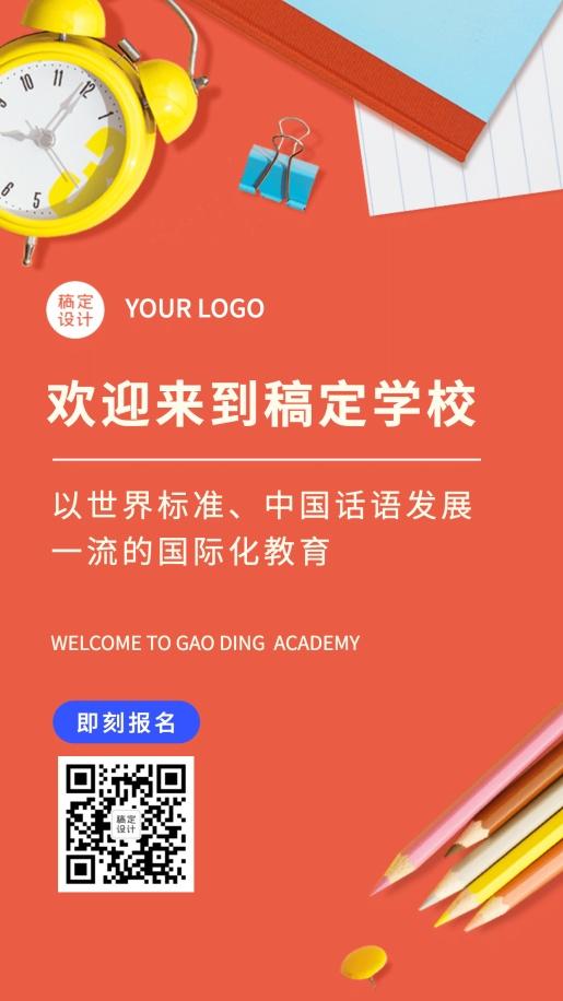 教育品牌招生课程宣传报名