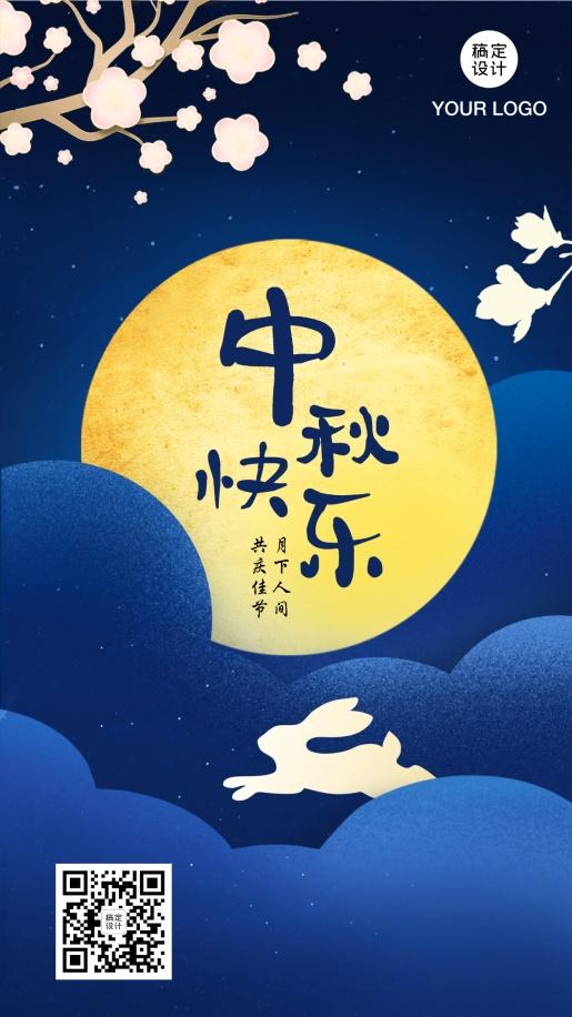 中秋节祝福贺卡活动邀请函卡通