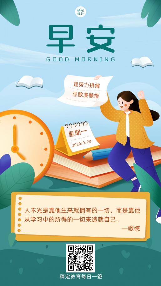 早安学习读书励志知识语录日签