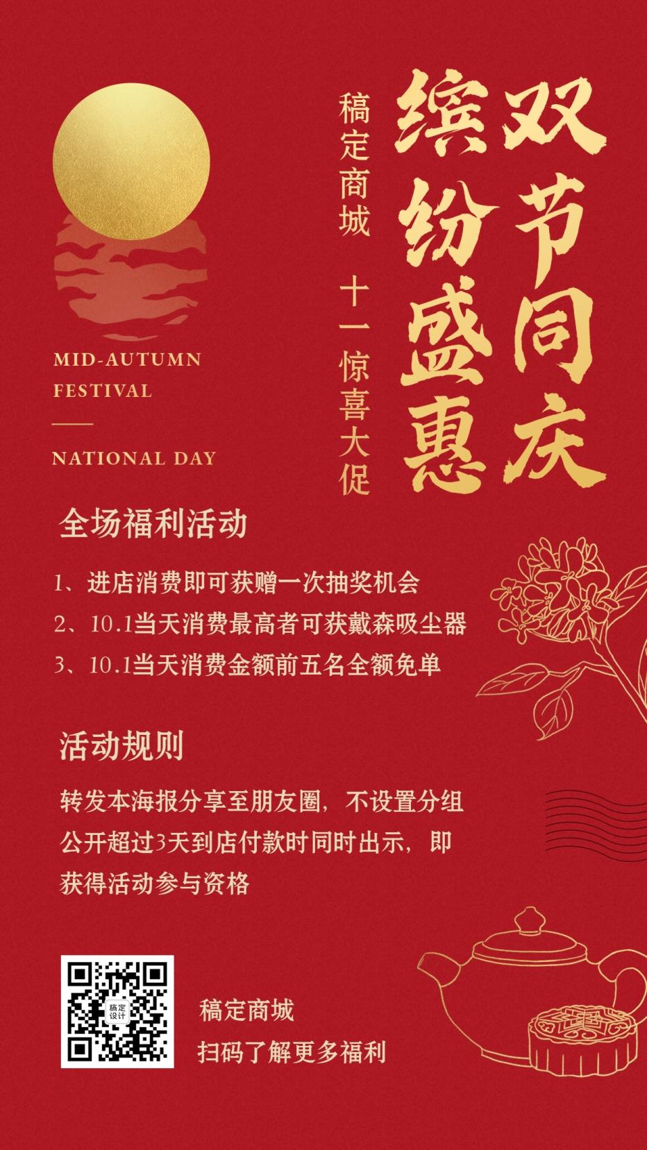 国庆中秋双节促销活动手机海报