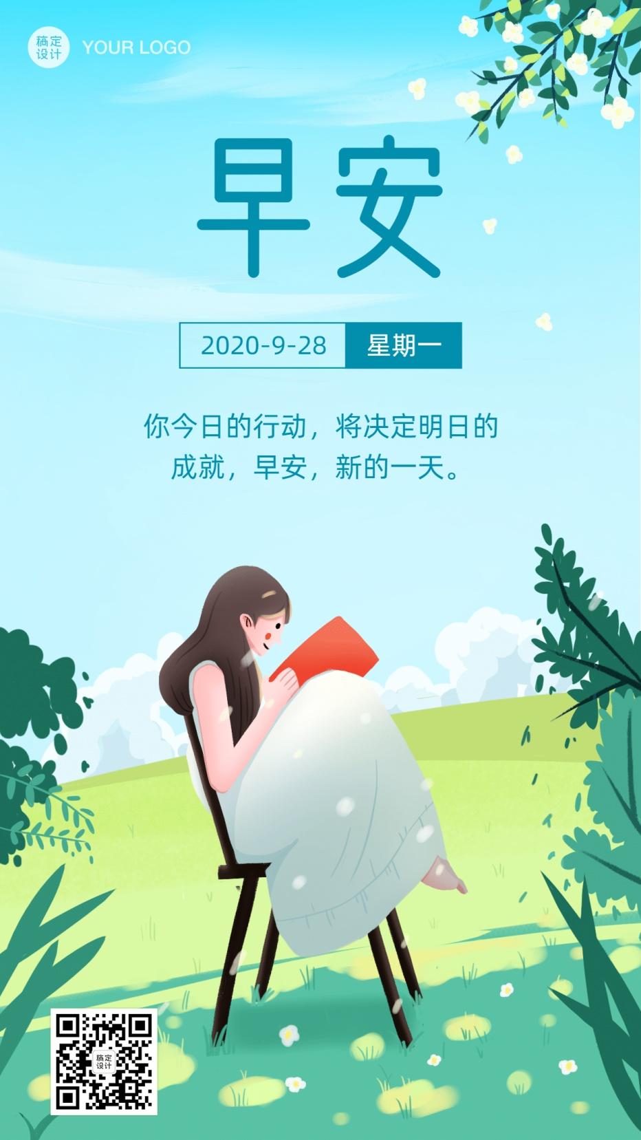读书学习励志奋斗清新手绘早安海报