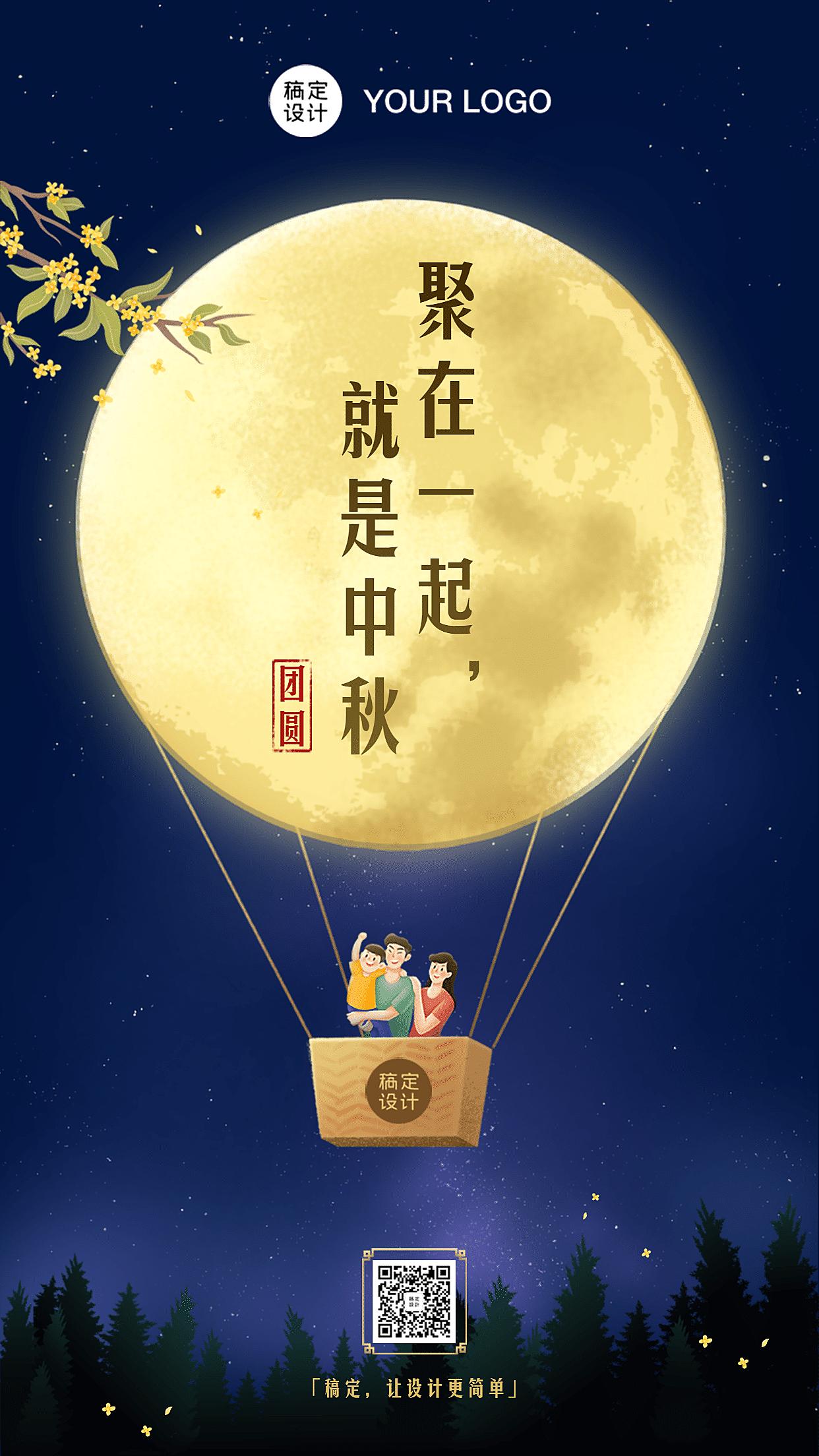 热气球中秋节月亮祝福贺卡