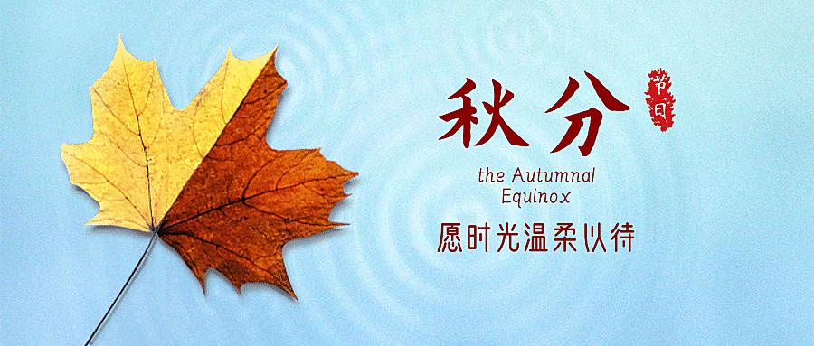 秋分节气你好秋天早安公众号首图