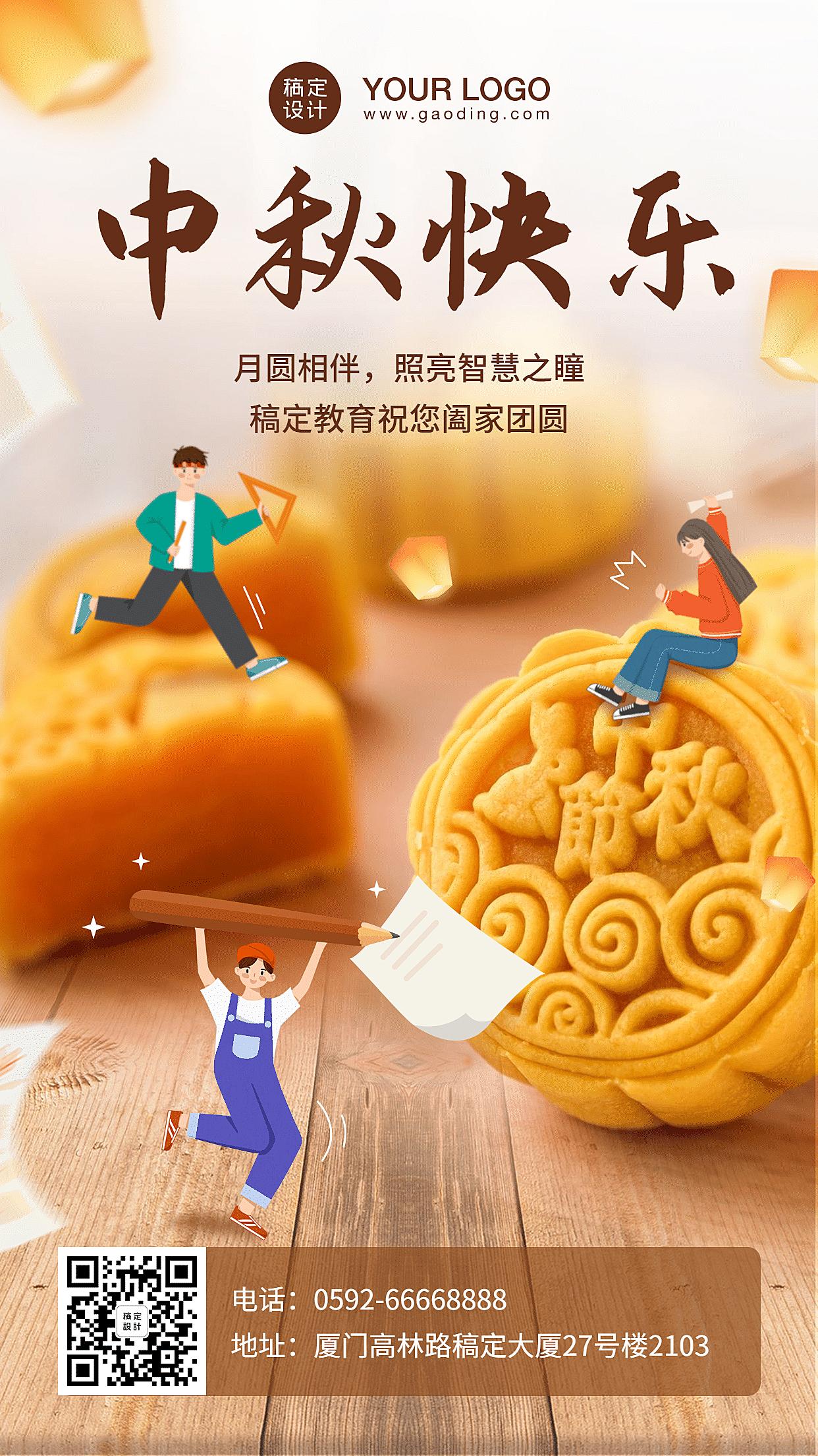 中秋快乐学习祝福手机海报