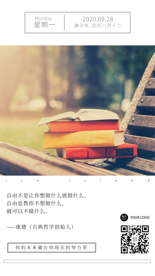 学习知识读书经典语录日签